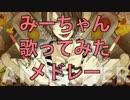 【作業用BGM】みーちゃんソロ10曲歌ってみたメドレー!