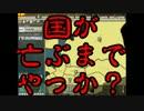 【HoI2】知り合いたちと本気で戦略ゲーやってみたpart11【マルチ実況】