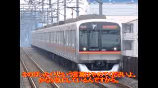 迷列車で行こう東京メトロ東西線編 東葉高速鉄道の初乗り料金の迷