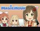 アイドルマスター シンデレラガールズ サイドストーリー MAGIC HOUR SP #8
