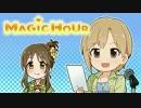 アイドルマスター シンデレラガールズ サイドストーリー MAGIC HOUR SP #10