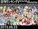 日刊ランキングVOCALOID&something【日刊ぼかさん2015.06.22】