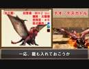 【MH4G】ゆっくりモンハン図鑑34【ゆっくり解説実況】