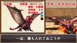 【MH4G】ゆっくりモンハン図鑑34【ゆっ