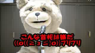 『こんな首相は嫌だ!!!Σ(゚д゚lll)』くまニュース(。・(エ)・。)ノ