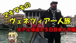 マキマキのヴェネツィア一人旅 part36 ~