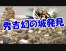 秀吉幻の城発見