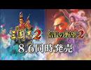 8月6日発売予定『三國志2』『信長の野望2』PV
