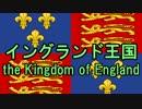 【ニコニコ歴史図鑑】イングランド王国(後)【第7回】