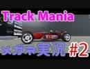 メガネ男子のTrackMania #2