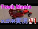メガネ男子のTrackMania#1