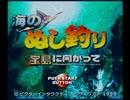 【海のぬし釣り~宝島に向かって~】実況プレイ1