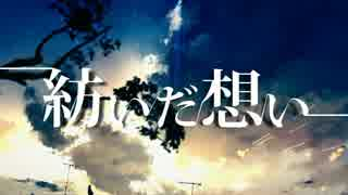 【GUMI】 紡いだ想い[retake] 【オリジナル】