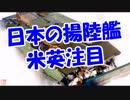 日本の揚陸艦米英注目