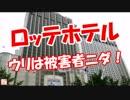 【ロッテホテル】 ウリは被害者ニダ!