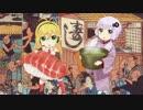 【MMD漫才】ボイスロイド漫才劇場~寿司屋【結月ゆかり・弦巻マキ】