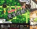 【実況】 雑な二人が雑にEX #01