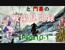 【BF4】メイドと門番の戦場見聞録Page10前【ゆっくり実況】
