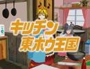 【第7回東方ニコ童祭】キッチン東ホウ王国
