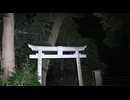 【心霊スポット】一人ガンバレ森島アーカイブ2015年6月25日【...