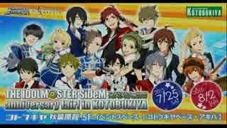 アイドルマスター SideM ラジオ 315プロNight! #13