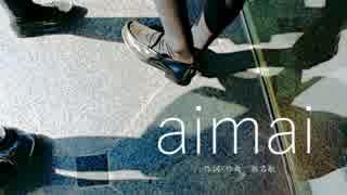 【ニコカラ】 aimai (Off Vocal, コーラス
