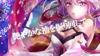 【結月ゆかり】桜斬オーバードライヴ【オ