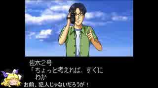 【ゆっくり実況】金田一少年の事件簿 星
