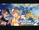 【ガンダムブレイカー2】ガンマスビルドジェネレーション‐Part8‐