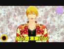【MMD黒バス】吉原ラメント【黄瀬誕2015_