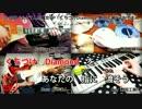 【本格カラオケ演奏】「くちづけDiamond」(WEAVER)山田くんと7人の魔女OP