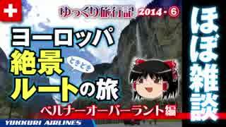 【ゆっくり旅行記2014-6】ほぼ雑談ヨーロ