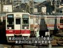 迷列車で行こう 弱電流計編 第3回 東武6050系 【TM-63 前編】