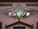 【APヘタリア】Simたりあ《5》【Sims3】