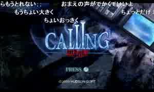 うんこちゃん『CALLING ~黒き着信~』Par