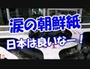 【涙の朝鮮紙】 日本は良いなー(字幕崩壊!!)