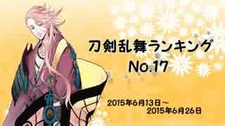 刀剣乱舞ランキング №17