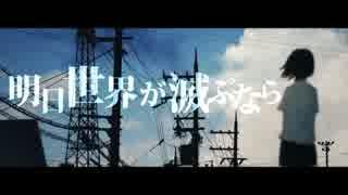 【オリジナル】 『明日世界が滅ぶなら』