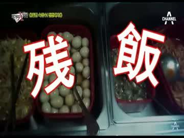 【韓国】8割の店で、「残飯」の使い回し ⇒ 違反は「4回」までOKニダw