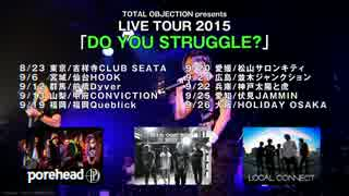 TOTAL OBJECTION - 全国TOUR 『DO YOU STRUGGLE_』 Teaser Movie