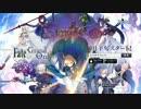 Fate/Grand Order PV+CMまとめ
