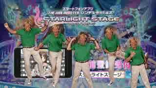 アイマスCG グリーンライトステージ15秒CM【MSO】