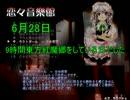 【実況】東方を1ミリも知らない僕が人生初弾幕STGに挑戦【紅魔郷】 12