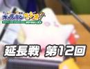【延長戦#12】れい&ゆいの文化放送ホームランラジオ!