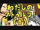 【ゆっくり実況】わたしのクトゥルフ!(8)【クトゥルフTRPGリプレイ】