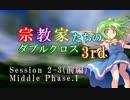 【東方卓遊戯・DX3rd】宗教家たちのダブル