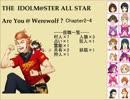 【iM@S人狼】AreYou@Werewolf?2-4