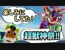 【モンスト実況】楽しみにしてた!超獣神祭!!【13連】