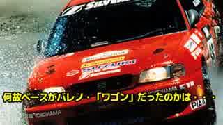 ゆっくりのWRC講座番外編 隔月刊(ryキットカー6月号