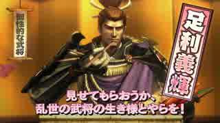 PS4 PS3『戦国BASARA4 皇』プロモーション